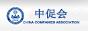 CGCA中国集团公司促进会