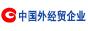 中国对外贸易经济合作企业协会
