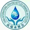 2017 Beijing International High-end Water Expo