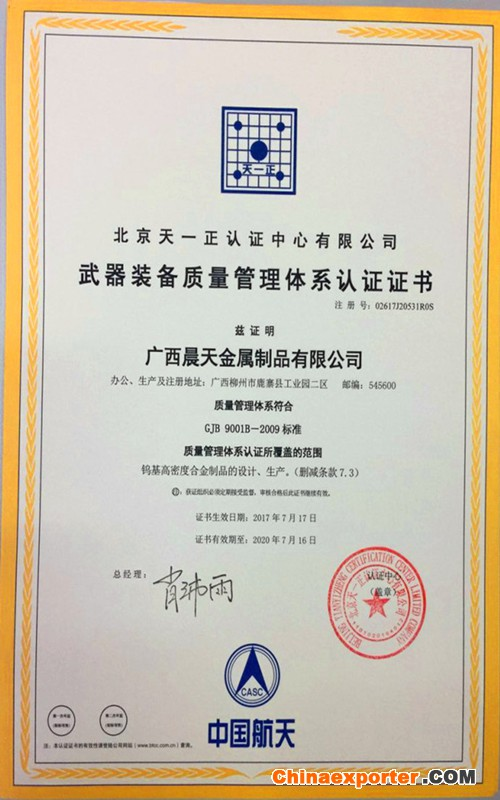 Weapon and Equipment Quality Management System Certification