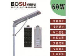60W All In One Solar LED Street Light(BSC60W)